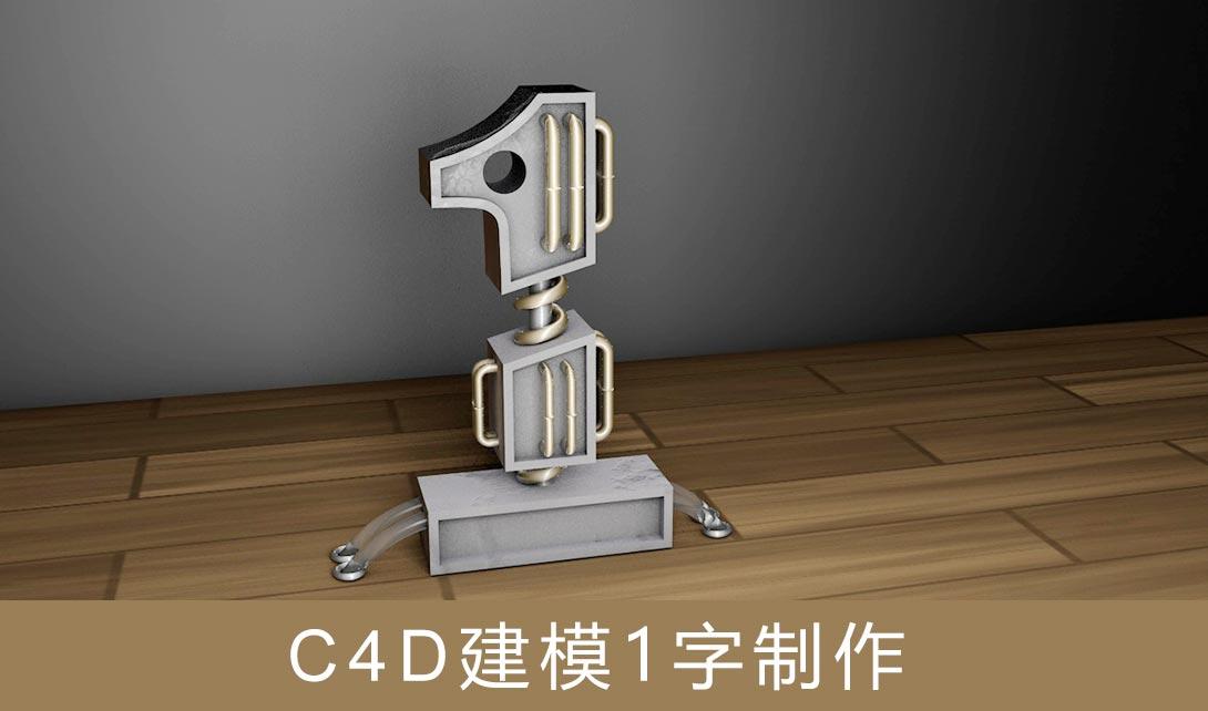 C4D建模1字特效视频教程