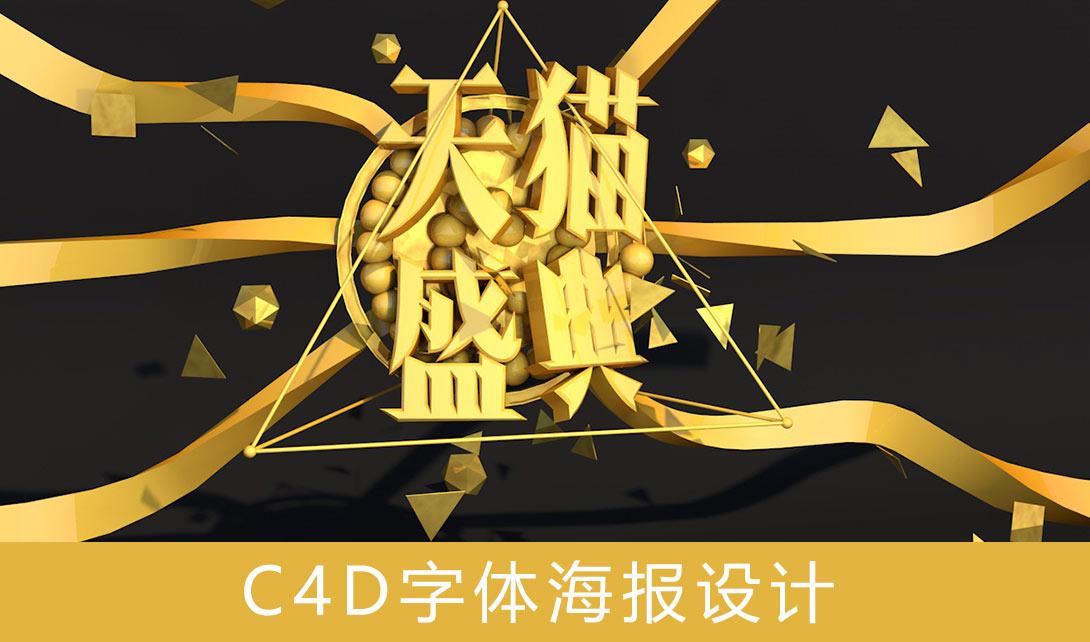 C4D天猫盛典字体设计视频教程
