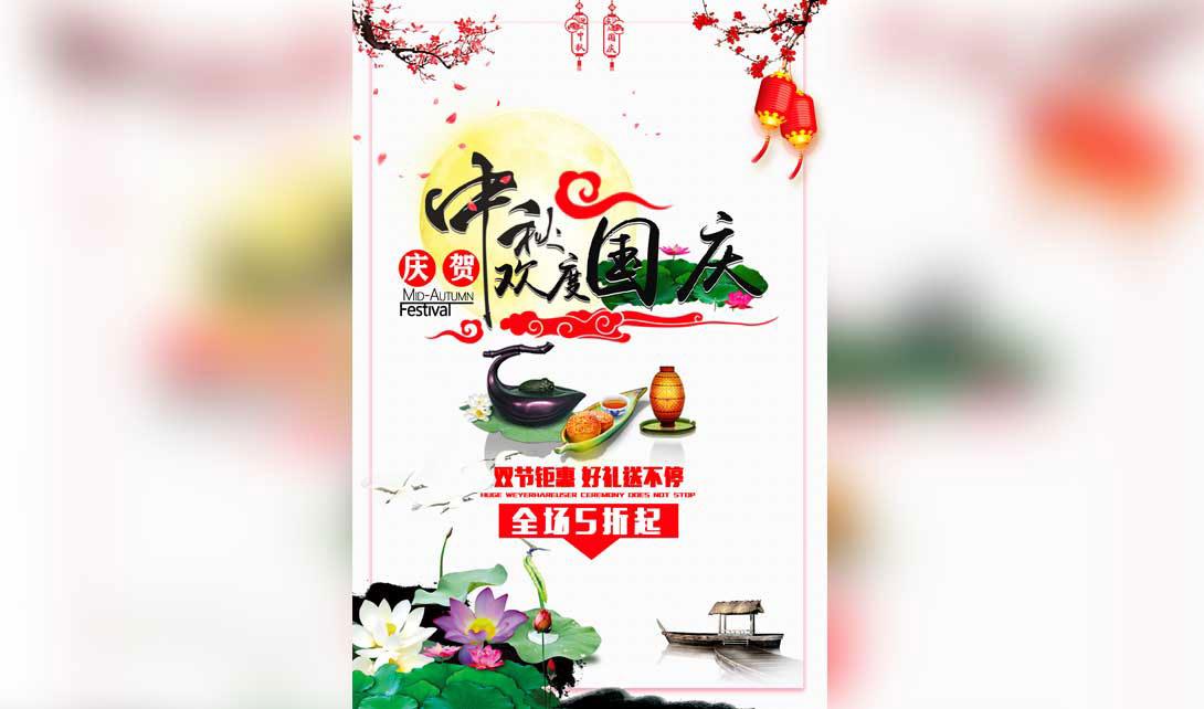ps中秋国庆双节促销海报
