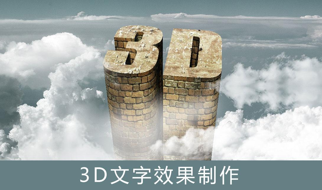 PS制作3D文字效果视频教程