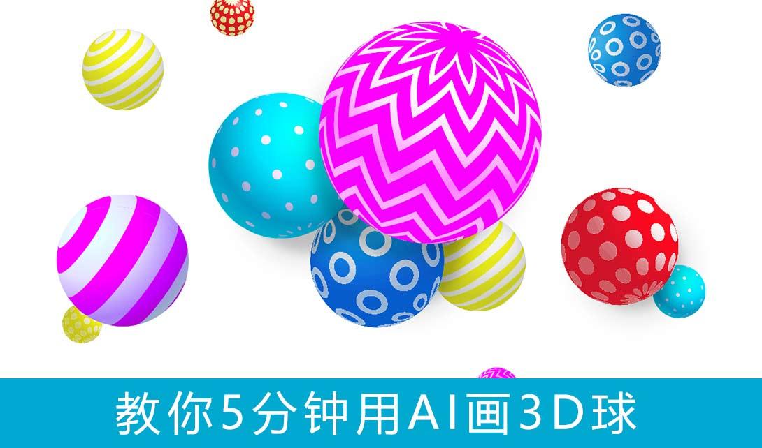 5分钟用AI画3D球视频教程