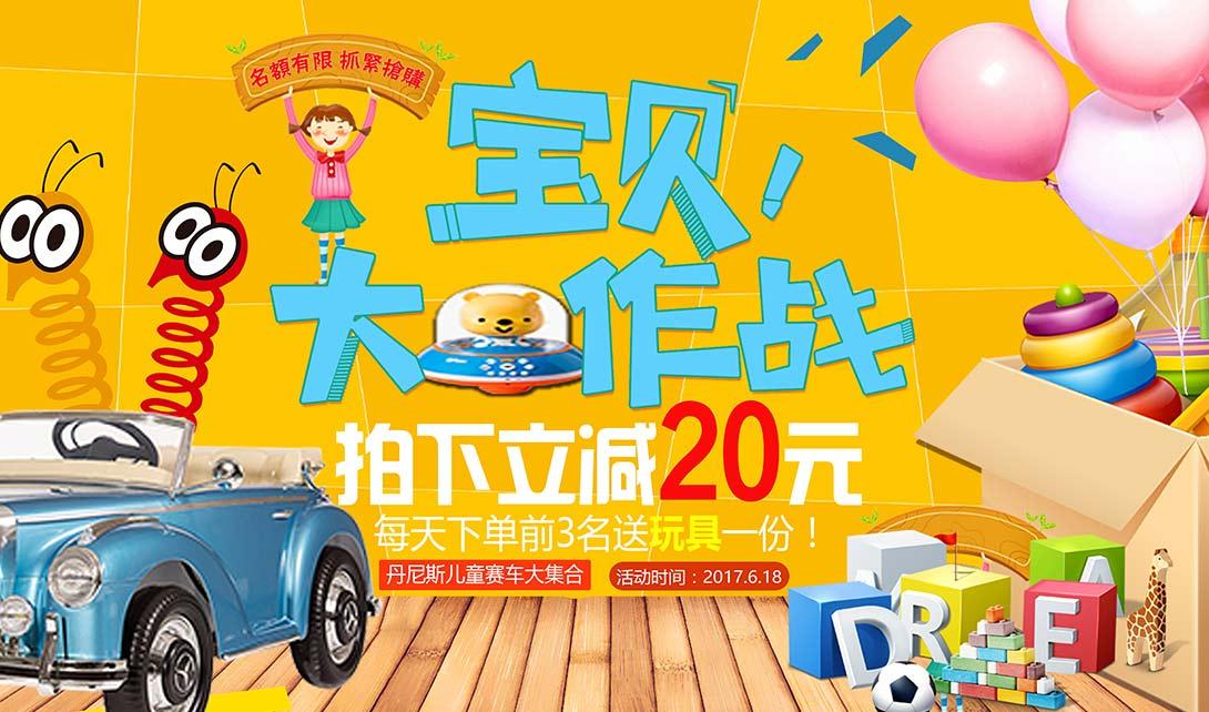 ps母婴儿童玩具促销海报制作