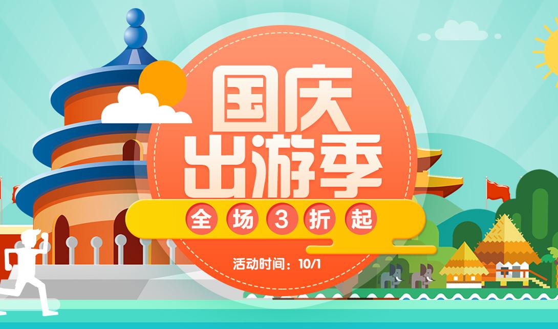 PS国庆出游季海报设计视频教程