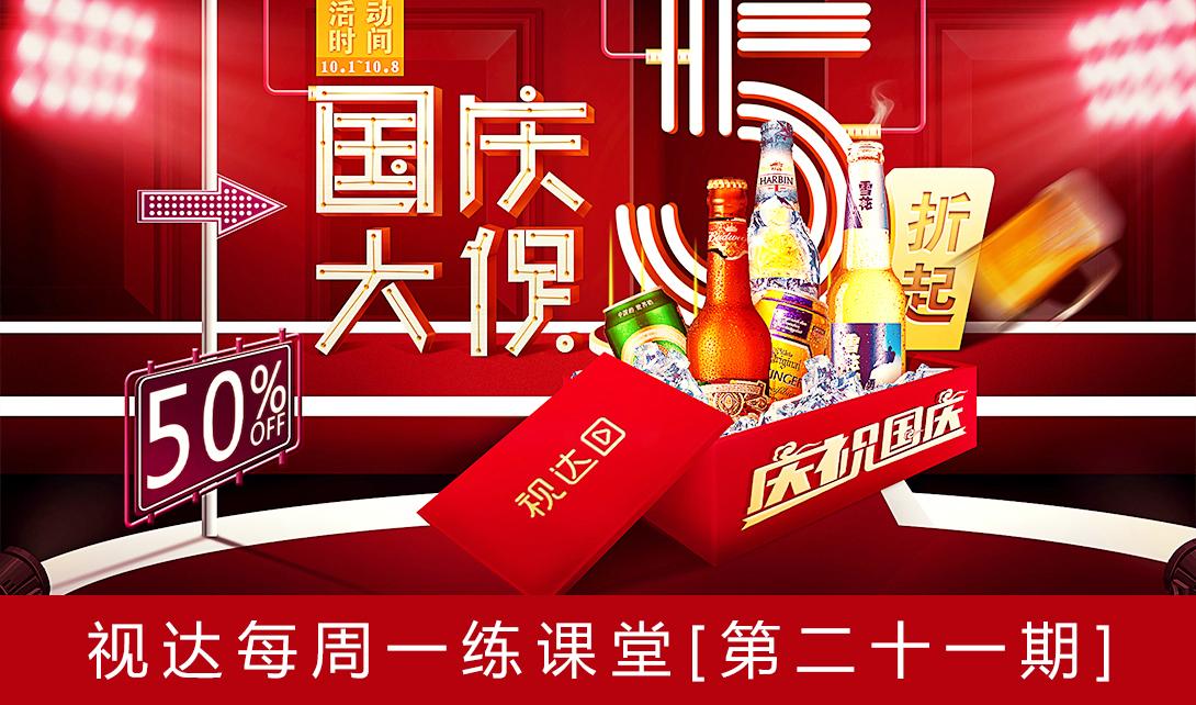 PS国庆大促食品海报制作