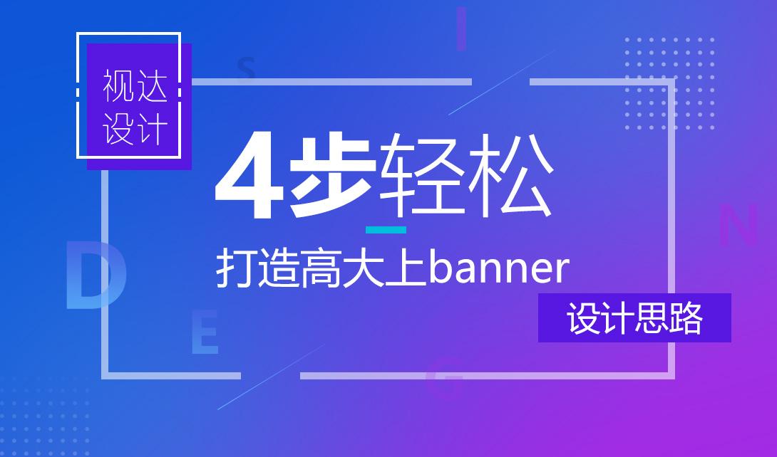 4步轻松打造高大上banner视频教程