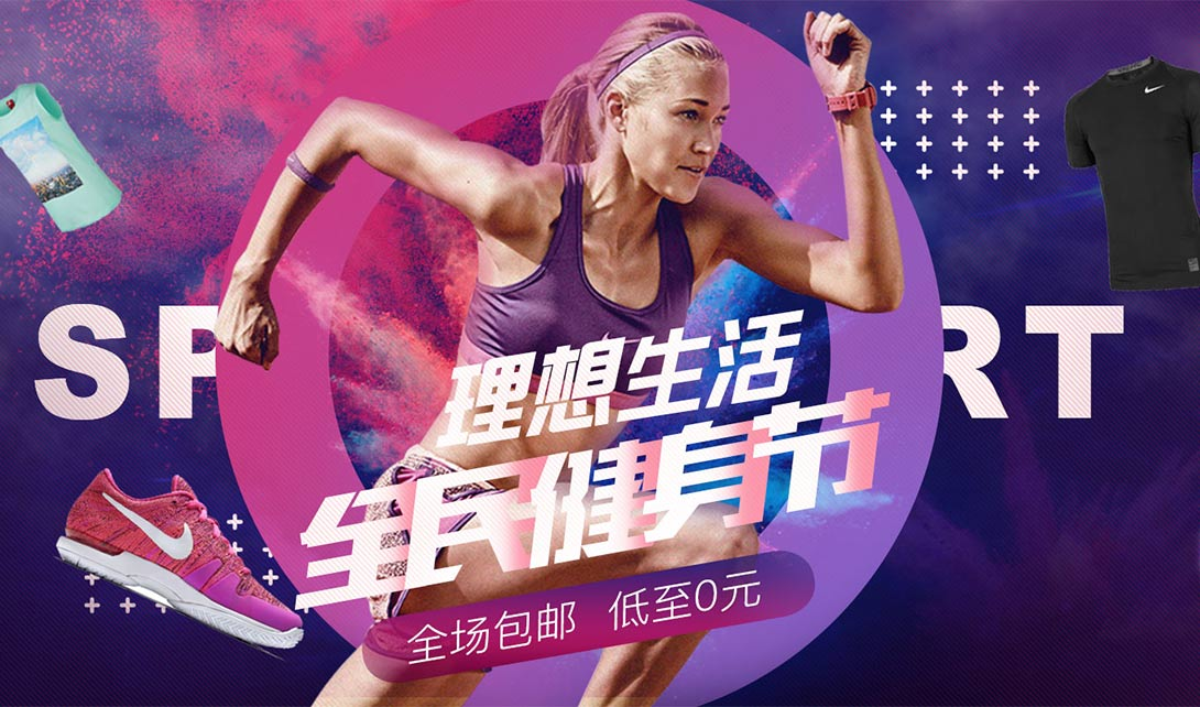 PS健身促销活动海报制作视频教程