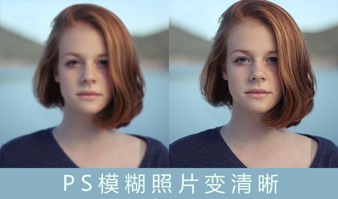 PS照片模糊变清晰技巧学习视频教程