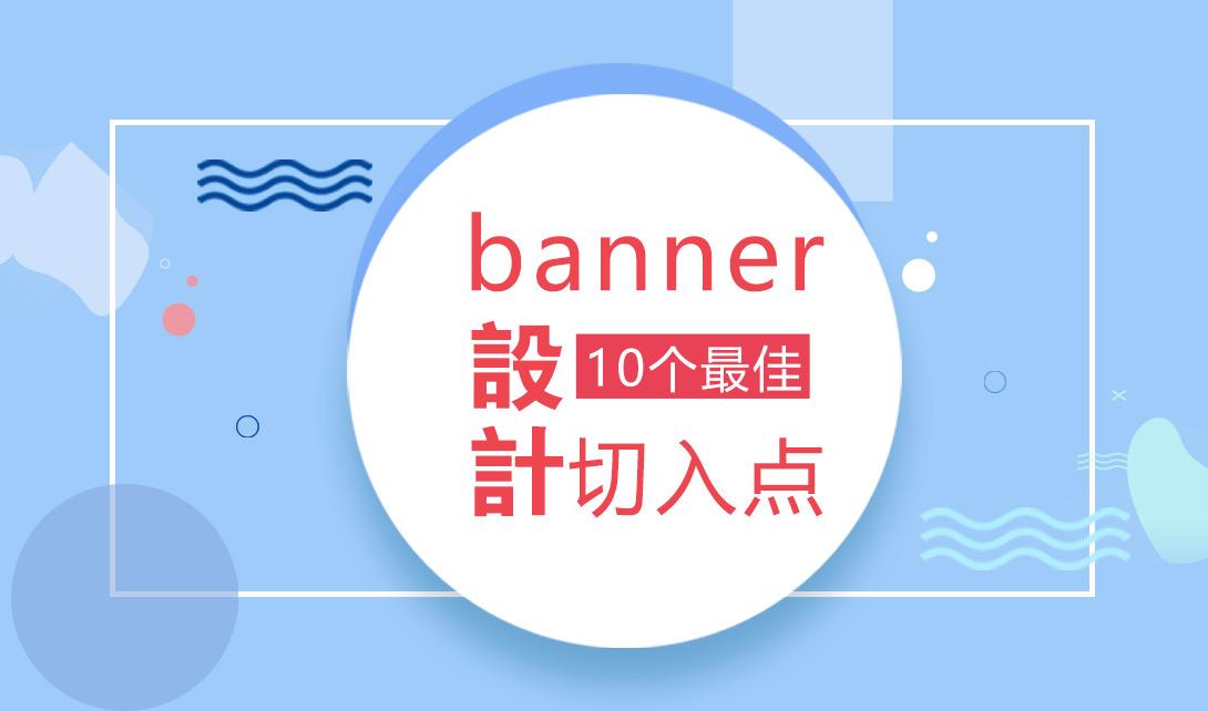 banner设计的10个最佳切入点视频教程