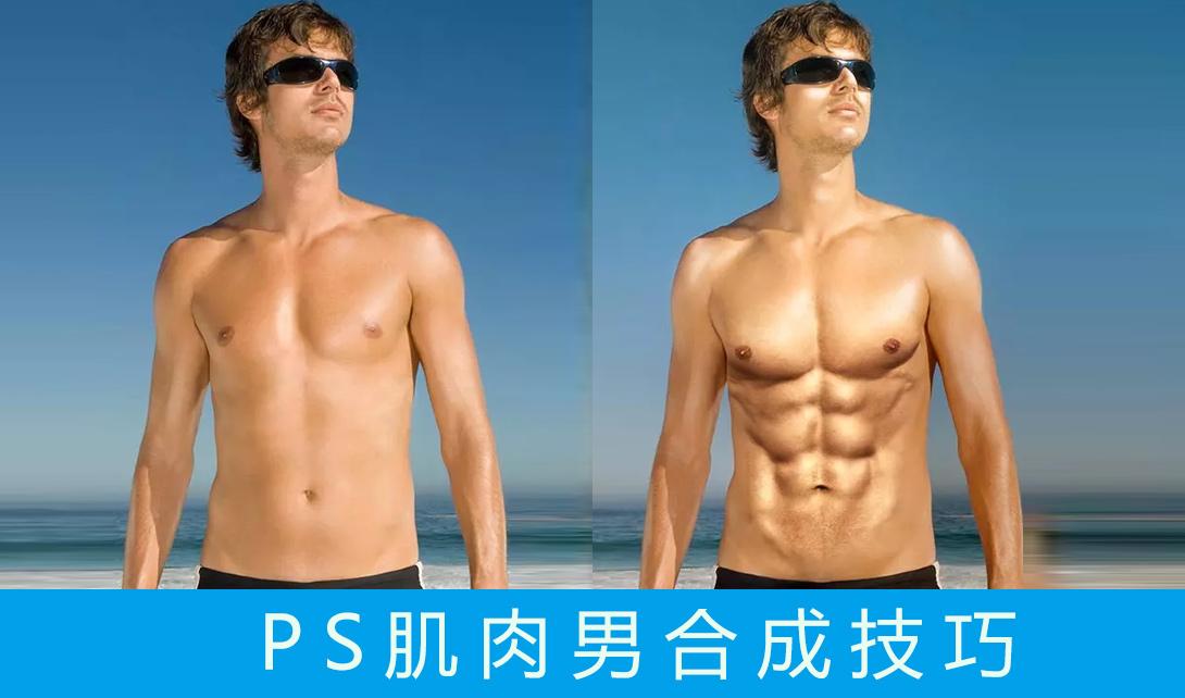 PS肌肉男合成效果制作视频教程