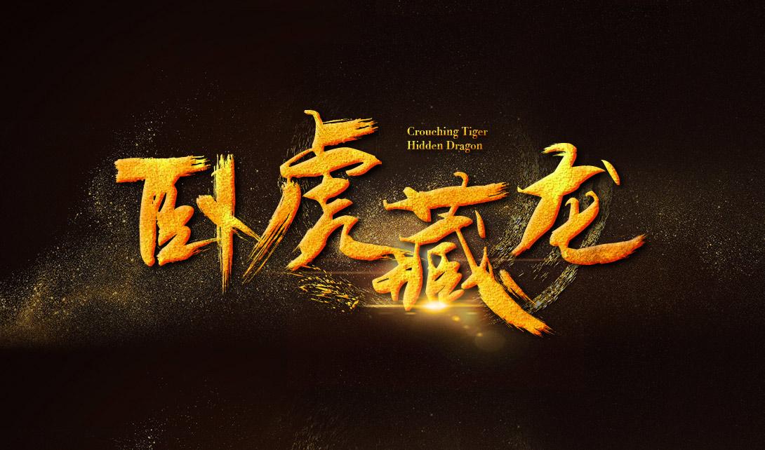 PS卧虎藏龙金色毛笔字效视频教程