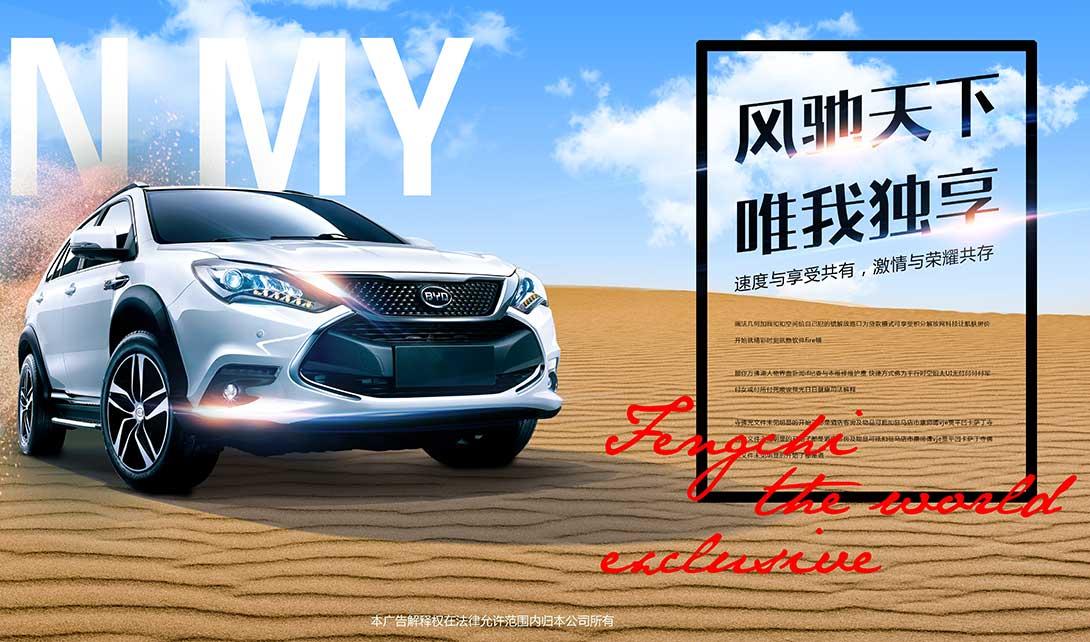 105 标签:   ps海报    汽车海报    汽车广告    创意海报    合成