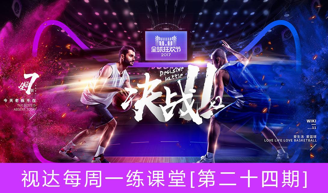 ps双十一篮球用品促销海报制作
