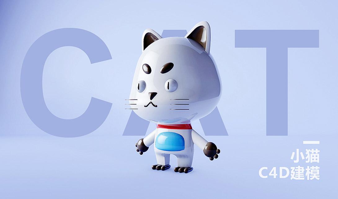 C4D建模卡通小白猫视频教程