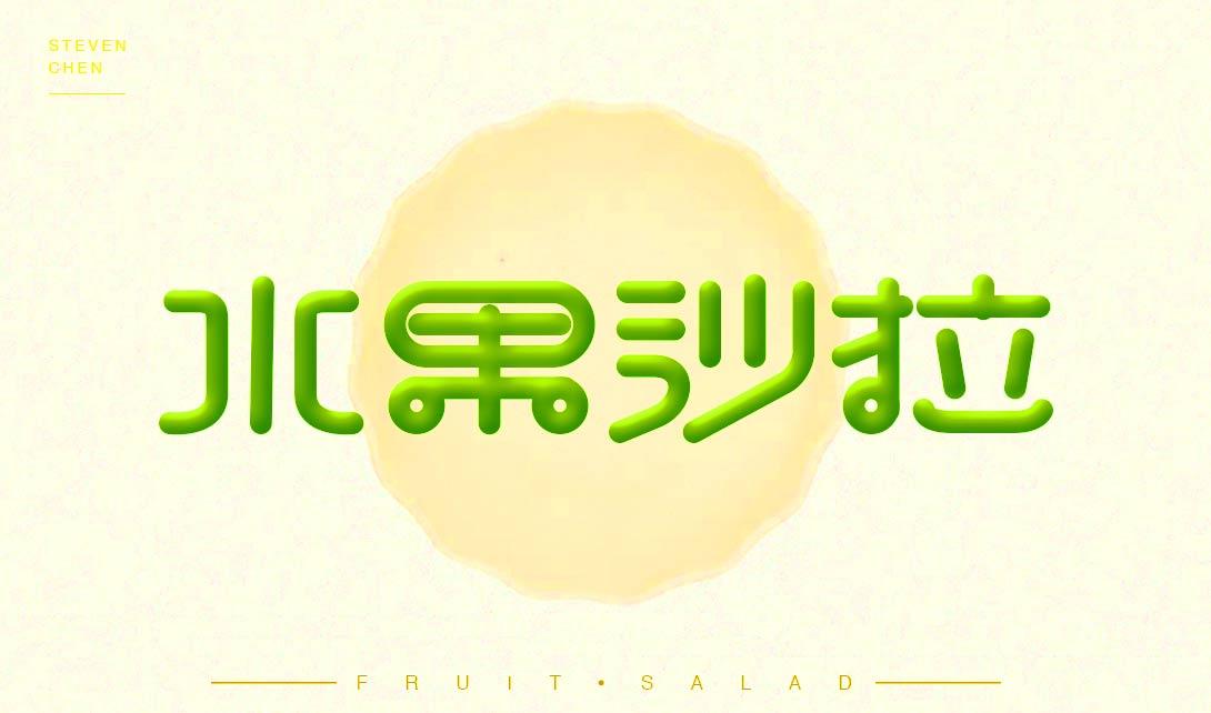 ps ai水果沙拉字体设计