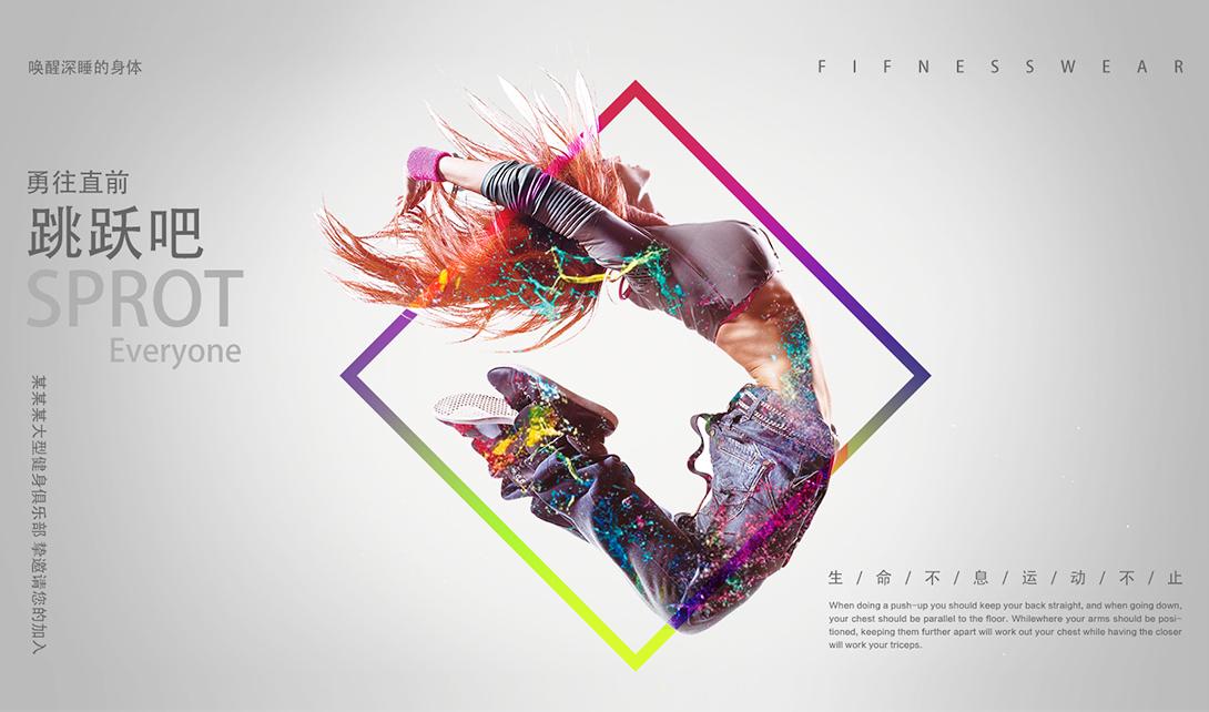 ps创意炫彩海报设计