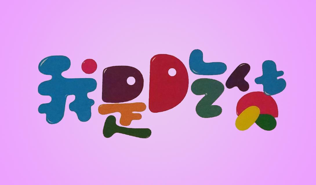 ps可爱q糖字体设计我是吃货