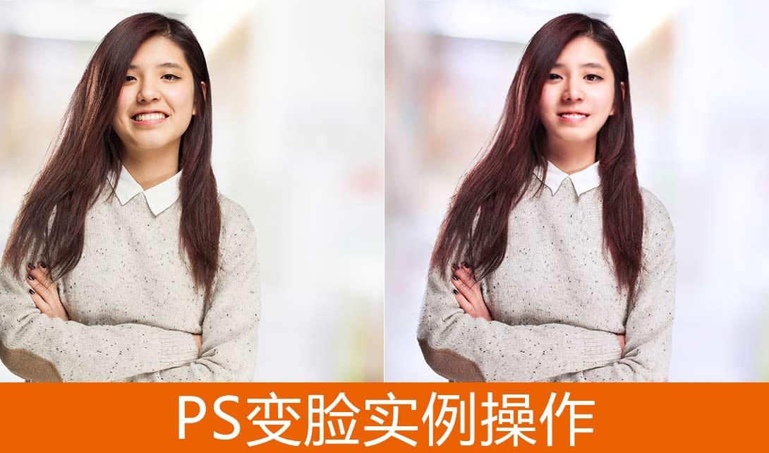 PS人像大改造瘦脸瘦身变脸案例教程视频教程