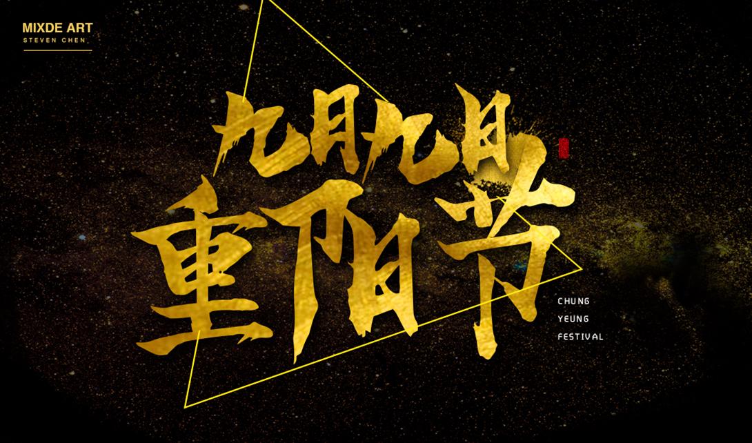 海报字体 视频相关素材下载 讲师:史蒂芬陈 粉丝人数:397 课程目录 ps