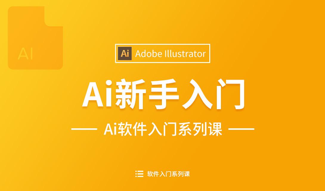 第一课: AI新手入门视频教程