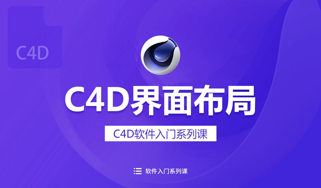C4D入门-界面布局(下)视频教程