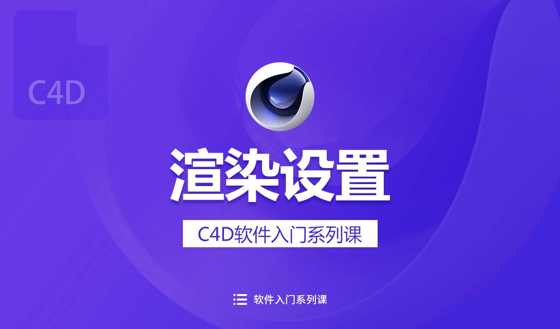 C4D入门-渲染设置视频教程
