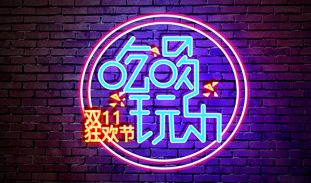 视频相关素材下载 讲师:华帅 粉丝人数:2163 课程目录 ps ai吃喝玩乐