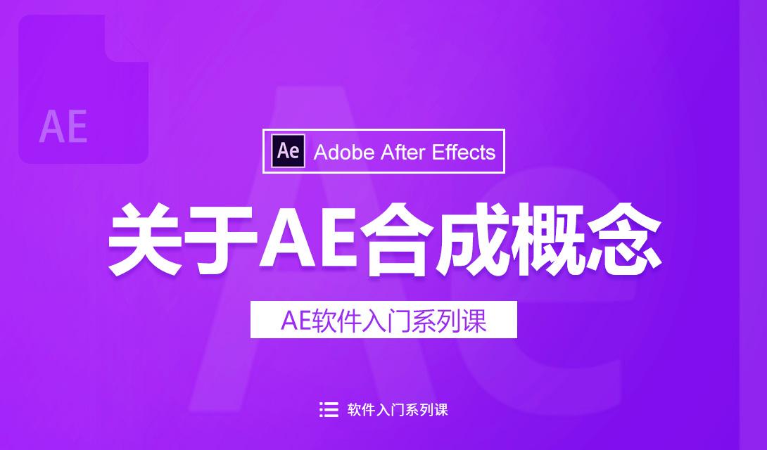 第二课:关于AE合成概念视频教程