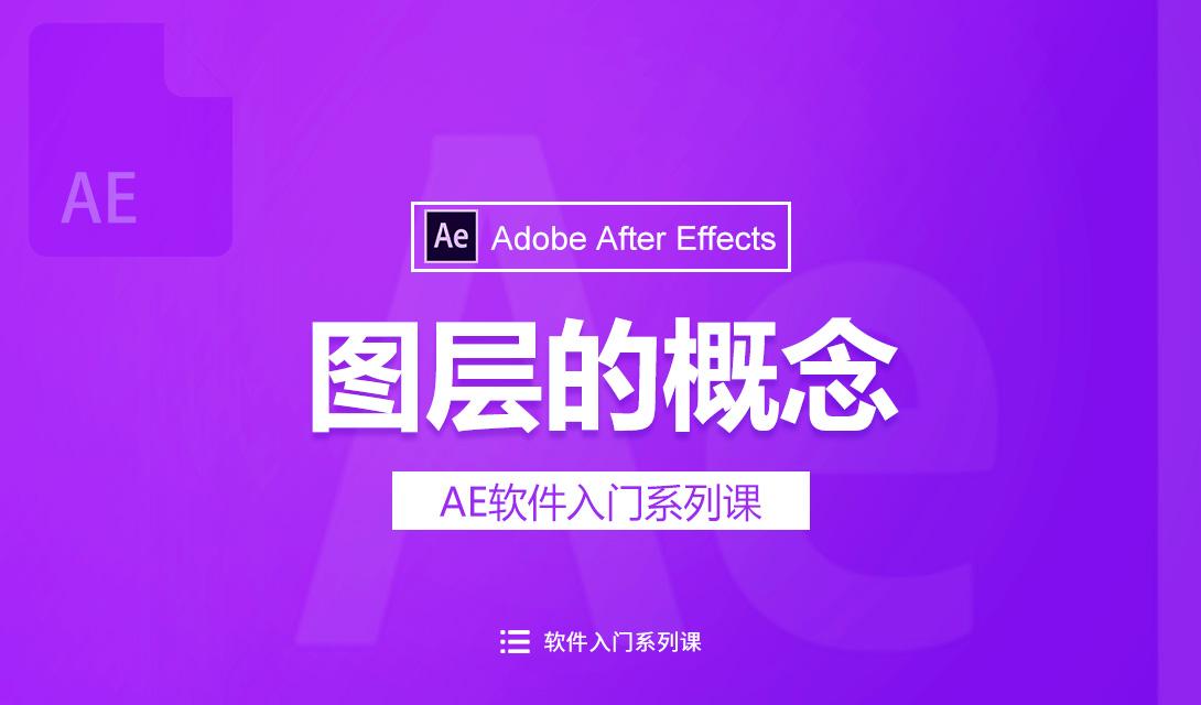 第三课:AE图层的概念视频教程