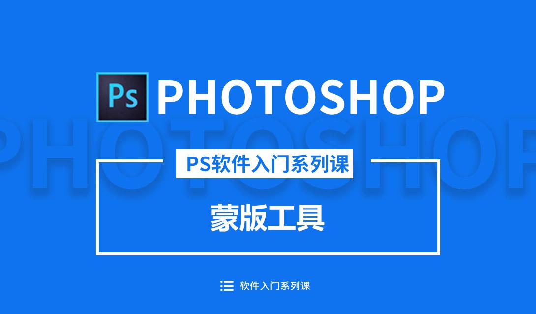 PS蒙版工具视频教程