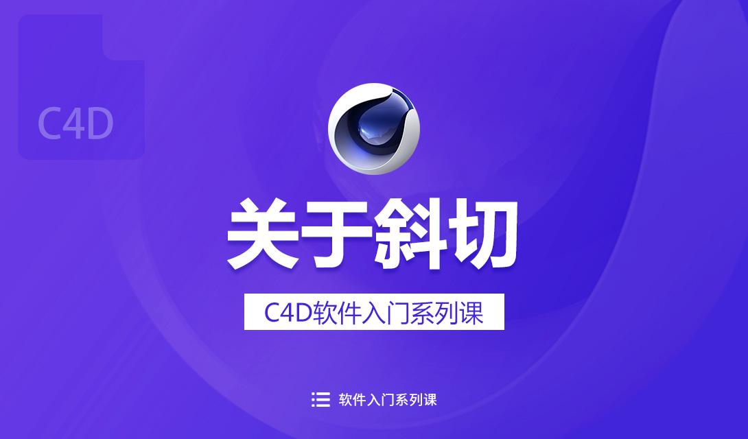 C4D入门-关于斜切视频教程