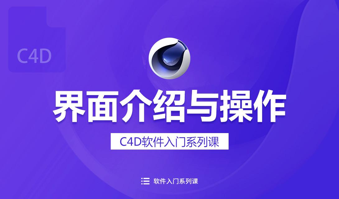 C4D入门-界面介绍与操作视频教程
