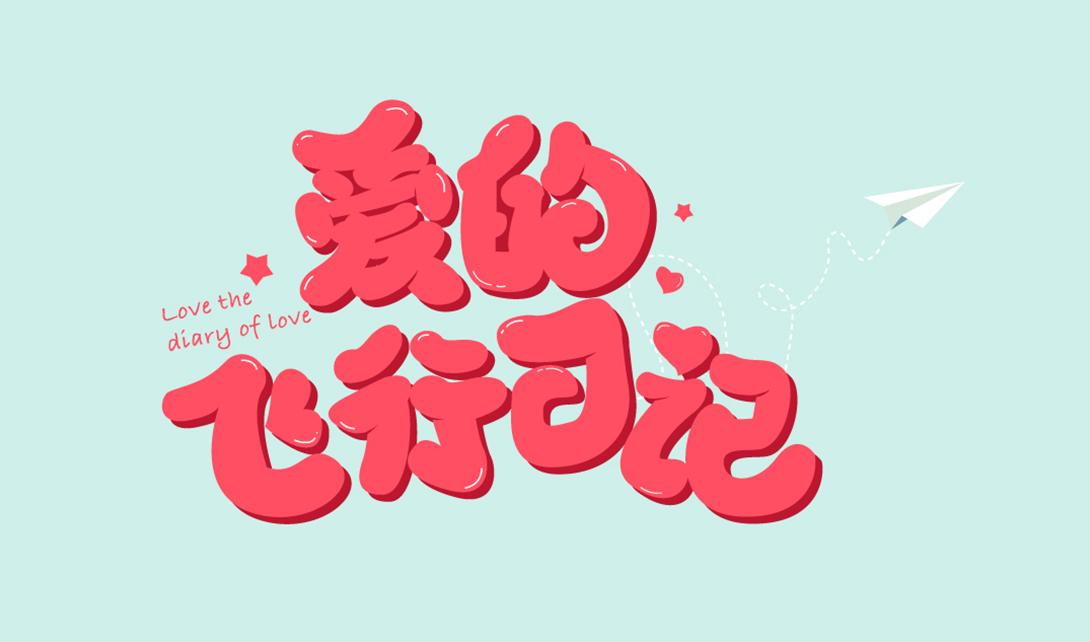 学习人数:118 标签:   ai字体    字体设计    卡通字体    可爱字体