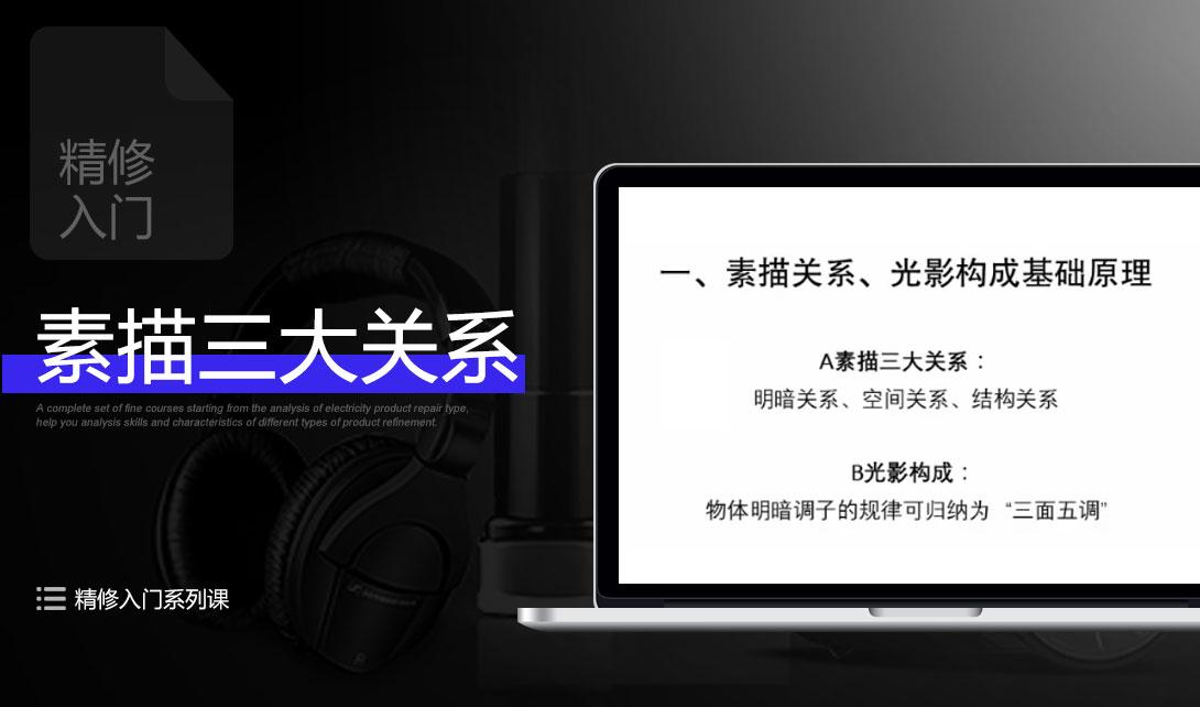 精修入门之素描三大关系(一)视频教程