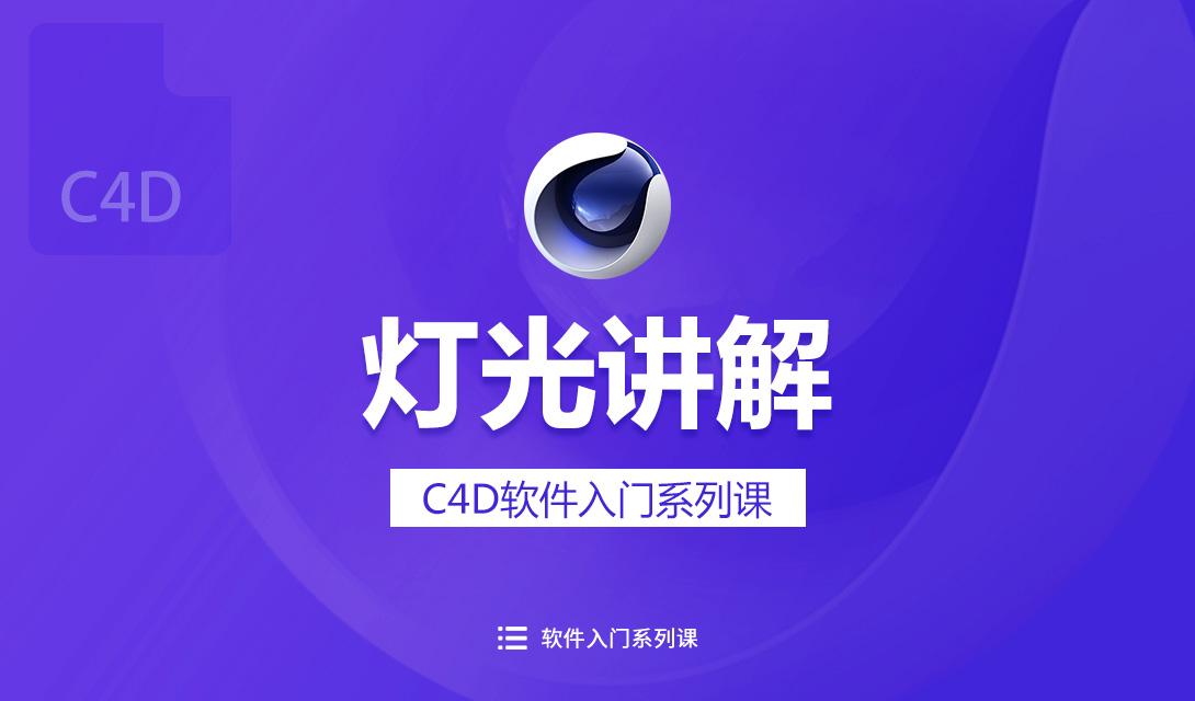 C4D入门-灯光讲解视频教程