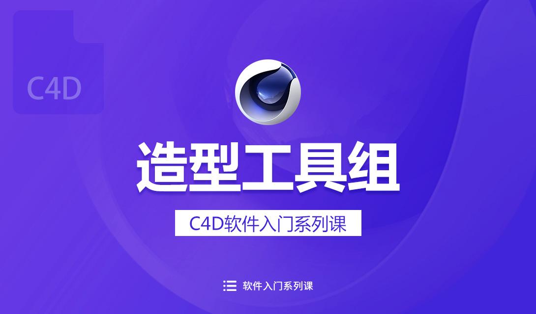 C4D入门-造型工具组视频教程