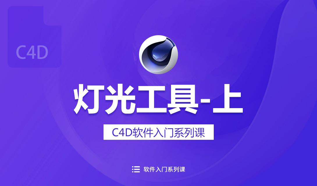 C4D入门-灯光工具介绍(上)视频教程