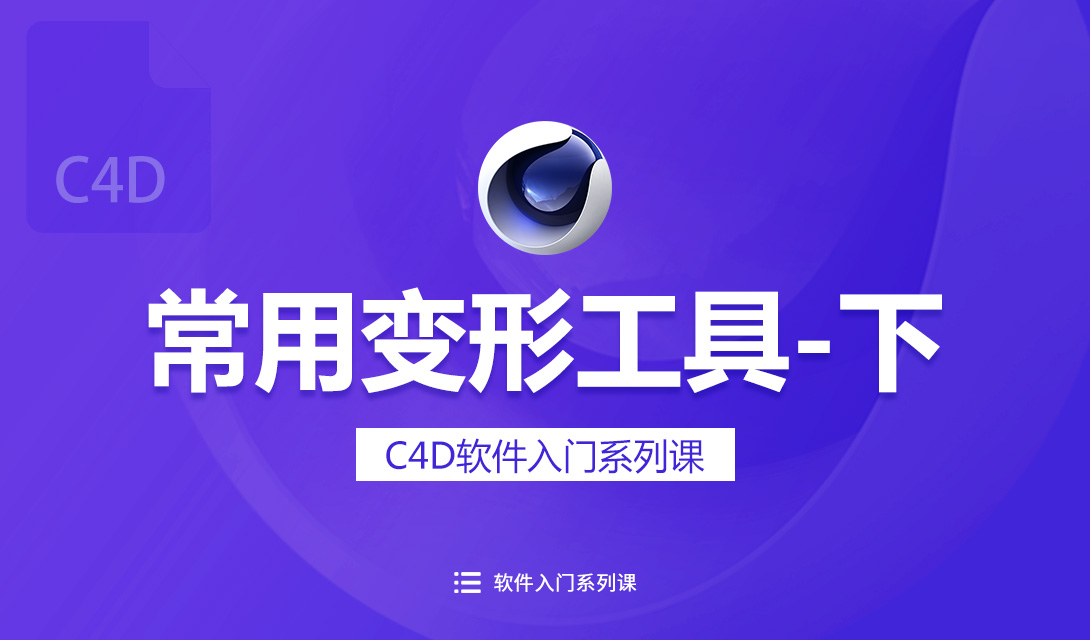 C4D入门-常用变形工具(下)视频教程