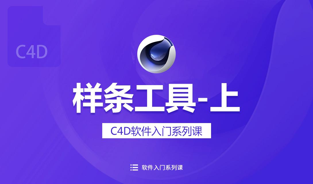 C4D入门-样条工具介绍(上)视频教程