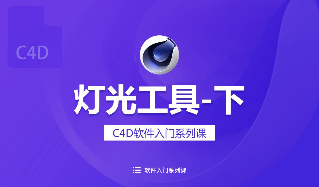 C4D入门-灯光工具介绍(下)视频教程