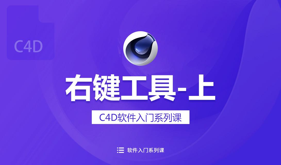 C4D入门-右键工具(上)视频教程