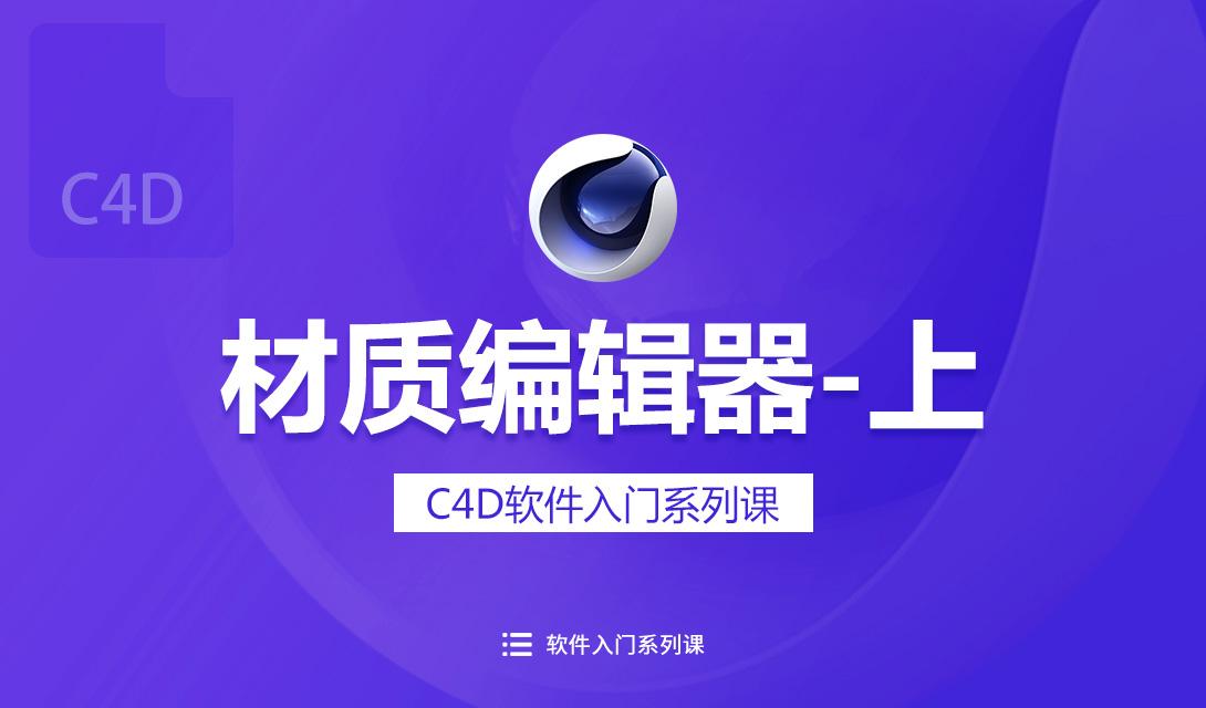 C4D入门-材质编辑器-上视频教程