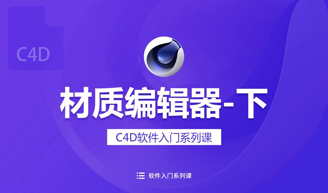 C4D入门-材质编辑器-下视频教程