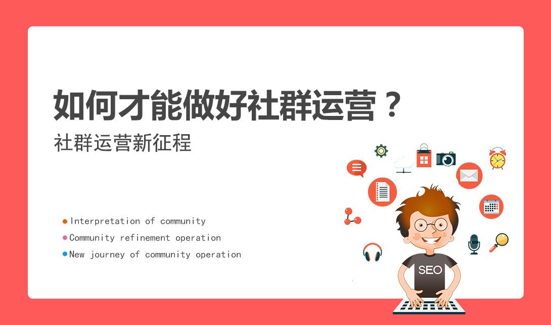 如何才能做好社群运营?视频教程