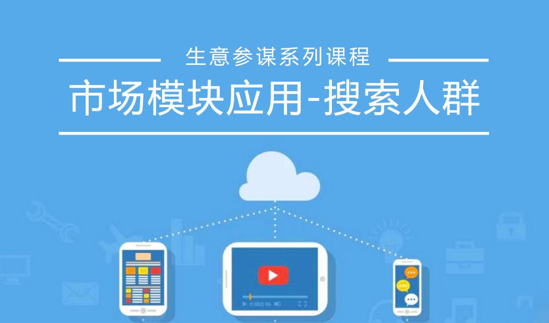 新版生意参谋市场模块应用 -搜索人群视频教程