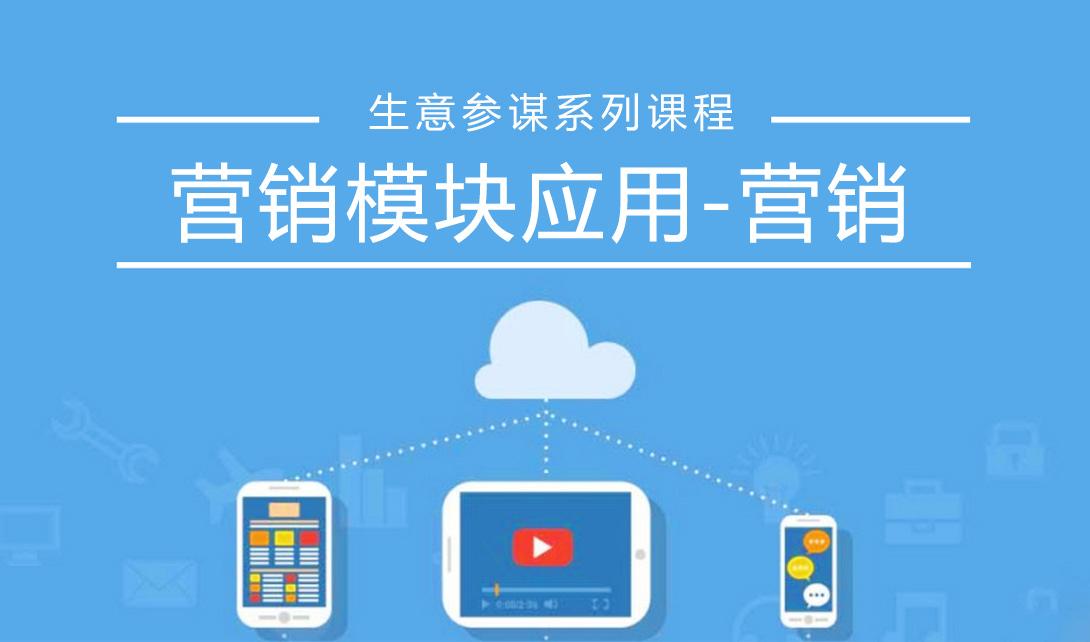 新版生意参谋营销模块应用 -营销视频教程