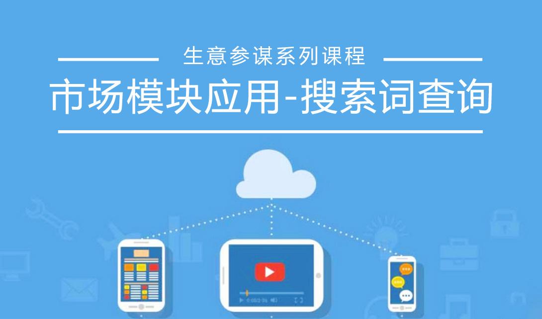 新版生意参谋市场模块应用 -搜索词查询视频教程
