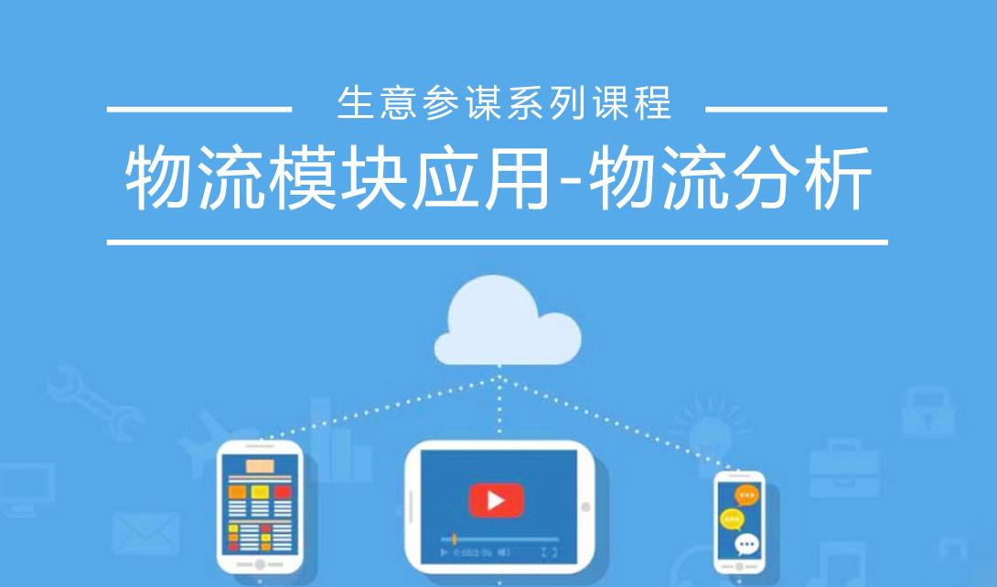 新版生意参谋物流模块应用 -物流分析视频教程