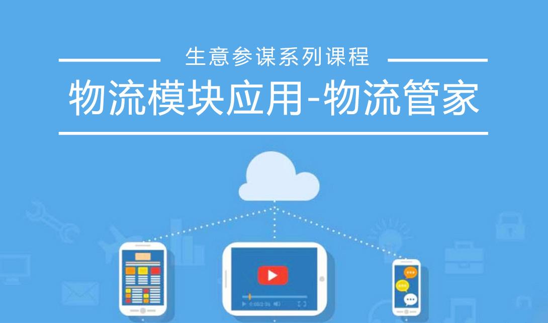 新版生意参谋物流模块应用 -物流管家视频教程