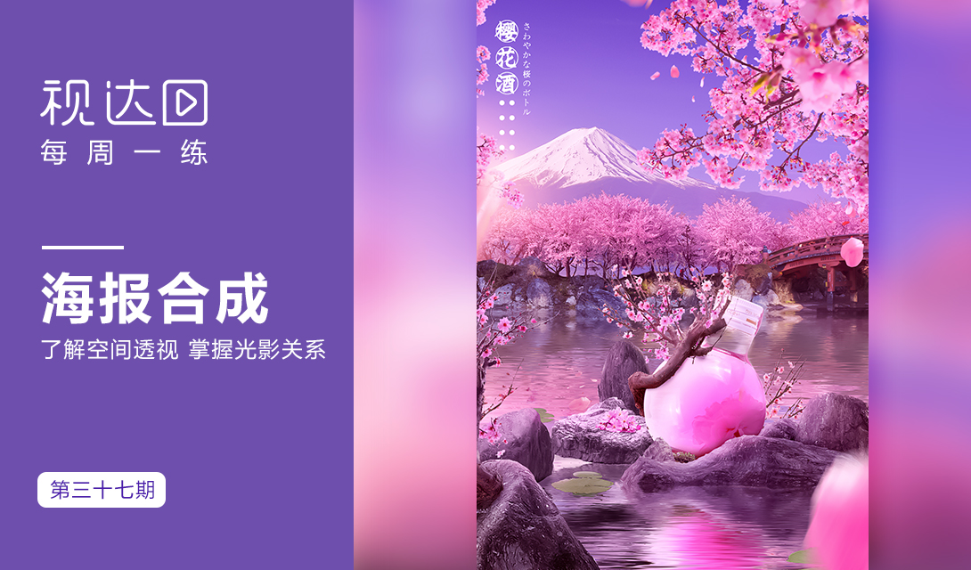 ps樱花酒合成海报设计
