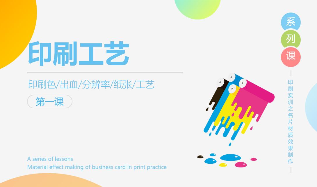 第一课 印刷工艺视频教程